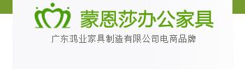 蒙恩莎广东办公家具,佛山顺德办公家具厂家,乐从办公家具品牌