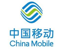 中国移动呼叫中心