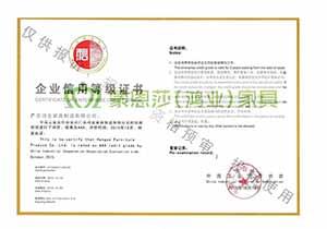 「公司荣誉」AAA企业信用等级证书