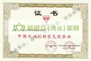 「公司荣誉」中国工业创新型先进企业