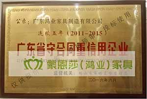 连续5年广东省守合同重信用企业