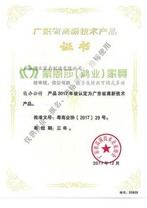 广东省高新技术产品证书(扶手及椅面可调式多功能办公椅)