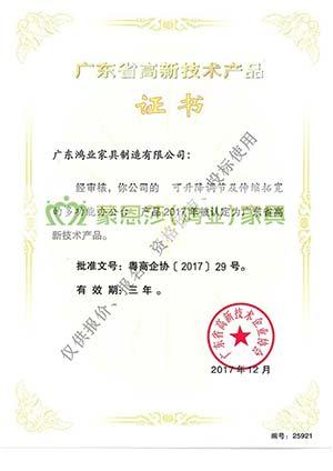 广东省高新技术产品证书(可升降调节及伸缩拓宽的多功能办公台)