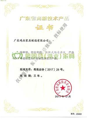 广东省高新技术产品证书(阻燃式隔音屏风)