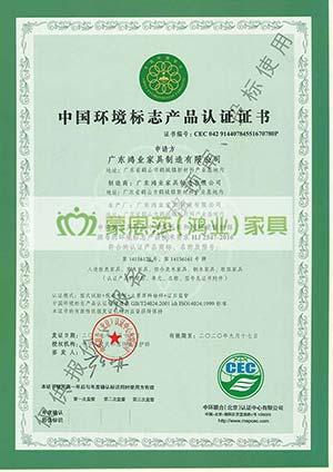 中国环境标志产品认证证书-1