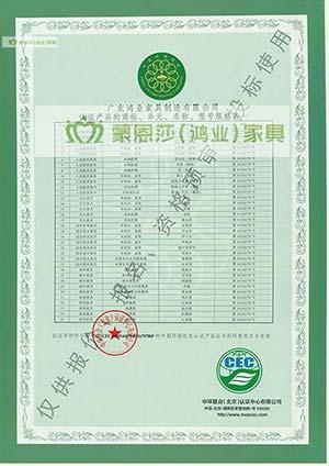 中国环境标志产品认证证书-2