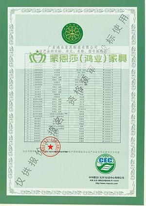中国环境标志产品认证证书-3