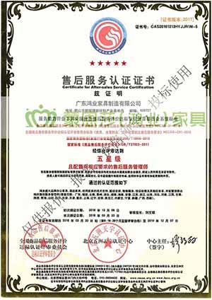 5星级服务认证证书