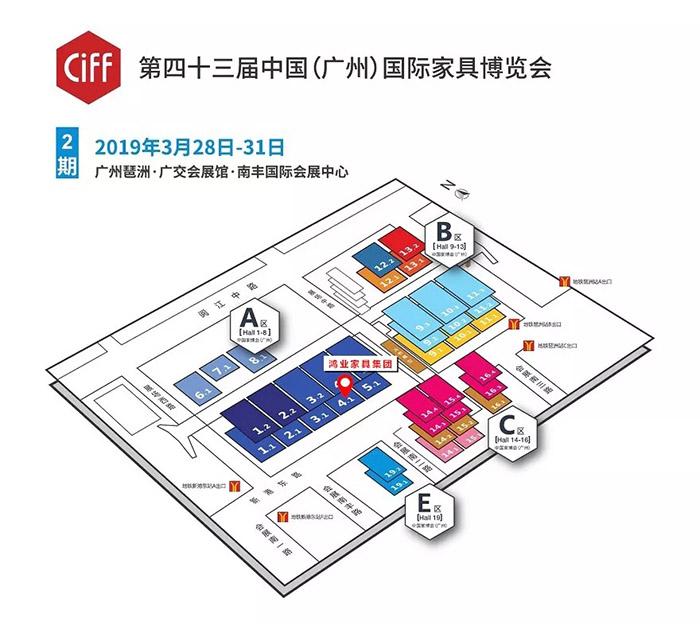 一期广州家具博览会地图