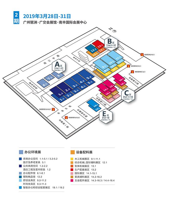 二期广州家具博览会地图